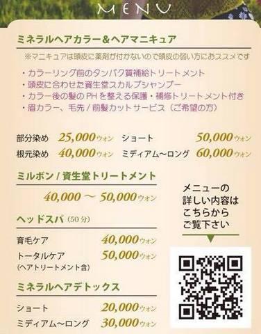 明洞_髪染め_ヘッドスパ_ルフェリ_ヘアカラー (4-1)