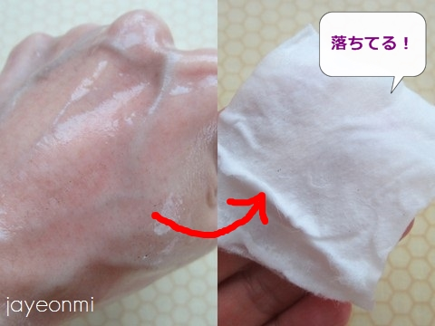 its skin_イッツスキン_スキンソリューション_メイク落とし_リキッド (5)