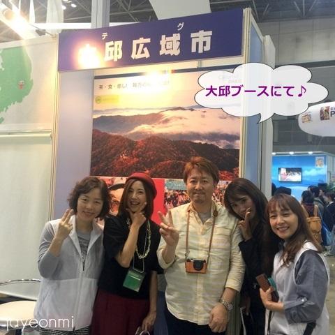 ツアーリズムEXPOジャパン_2015年9月27日 (2)