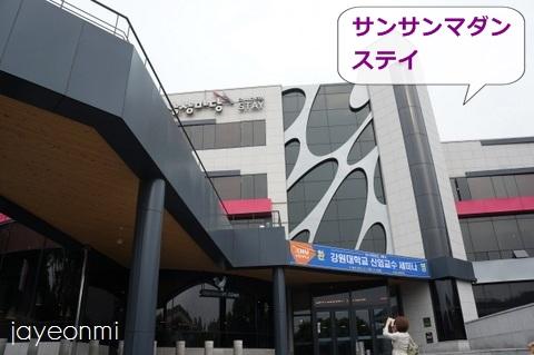 江原道_カンウォンド_サンサンマダン ステイ (1)