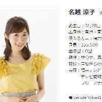 名越涼子さん
