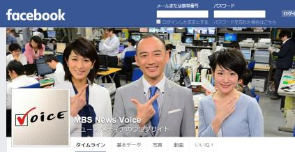 MBS News Voice _ Facebook