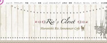 Ries Closet