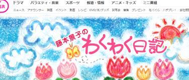 藤本景子のわくわく日記