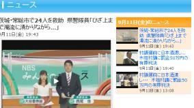 NBS ニュース