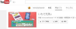 いわて元気○ - YouTube
