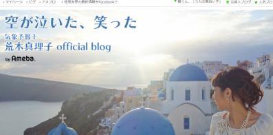 気象予報士 荒木真理子オフィシャルブログ「空が泣いた、笑った」