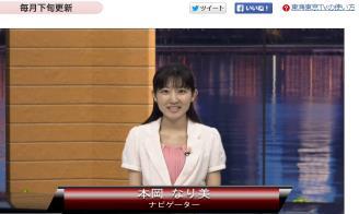 東海東京TV「先読みマーケット・アウトルック」