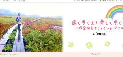 アナウンサー二階堂絵美オフィシャルブログ「速く歩くより楽しく歩く♪」