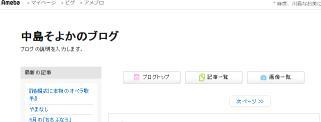 中島そよかのブログ