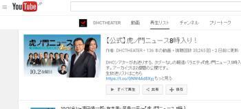 【公式】虎ノ門ニュース8時入り! - YouTube