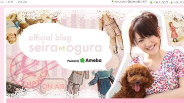 小倉星羅オフィシャルブログ