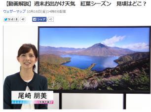 (ウェザーマップ) - Yahoo!ニュース