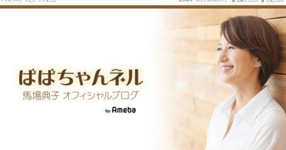 馬場典子オフィシャルブログ「ばばちゃんネル」