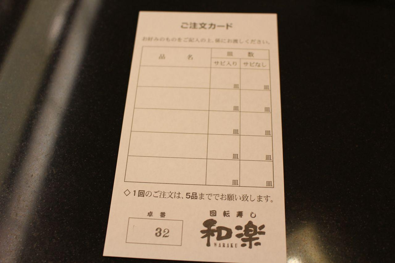 和楽 小樽店-8