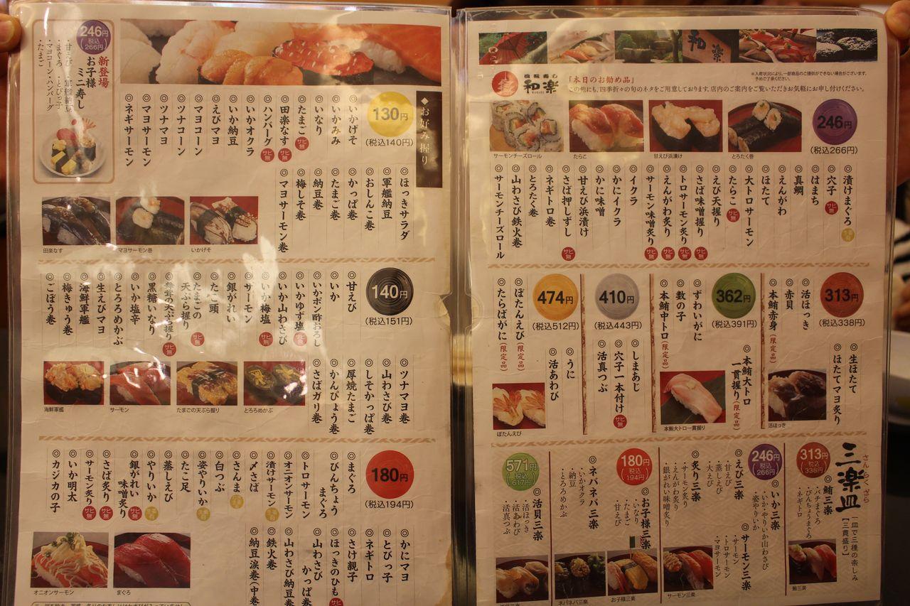 和楽 小樽店-7