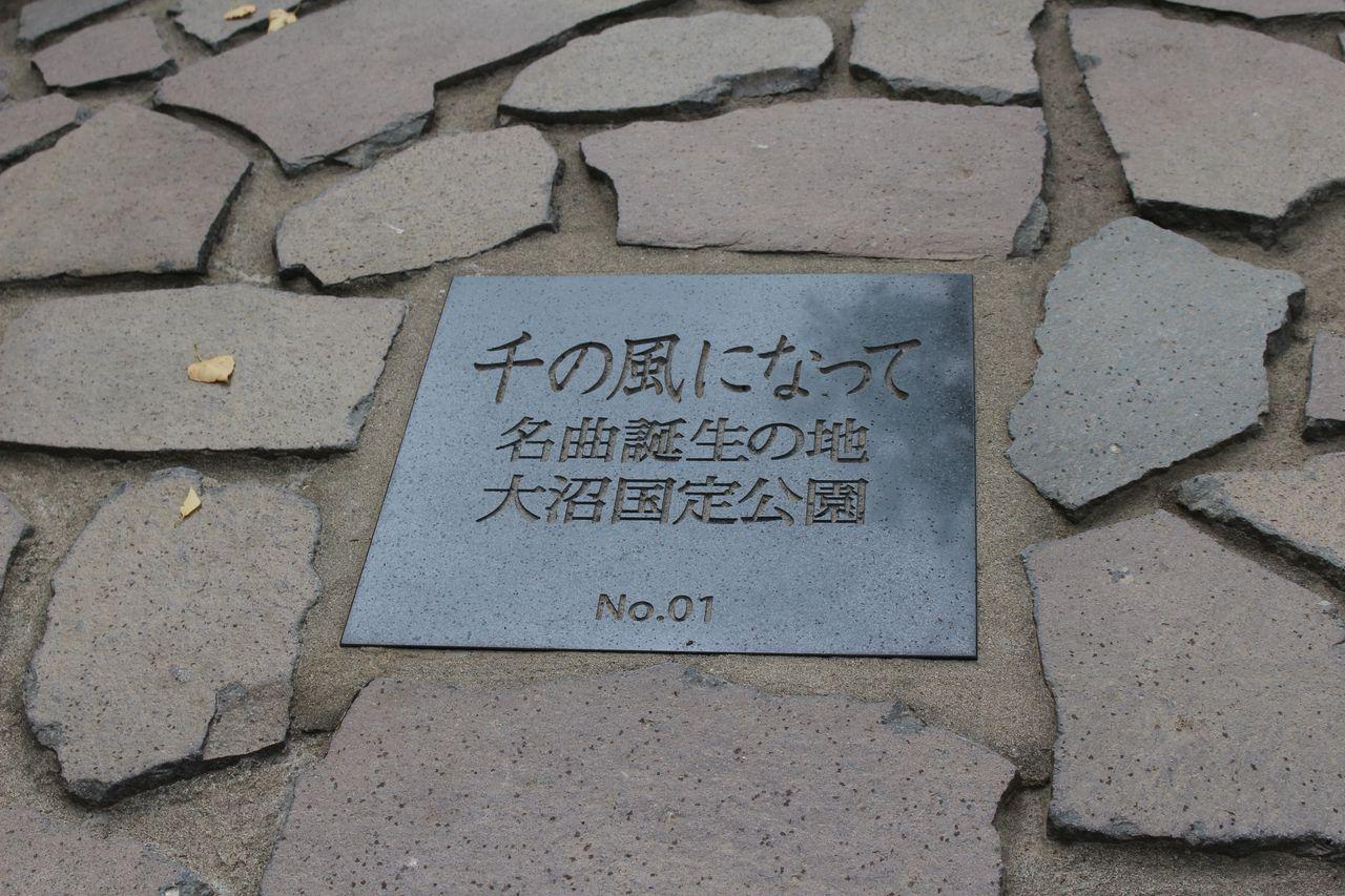 大沼国定公園-3