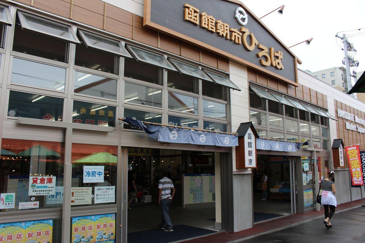 函館朝市ひろば-1