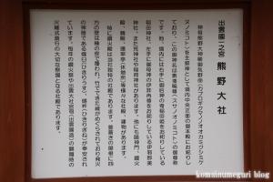 熊野大社(松江市八雲町熊野)1