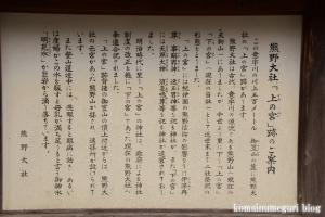 熊野大社(松江市八雲町熊野)5