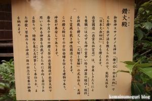 熊野大社(松江市八雲町熊野)24