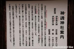神魂(かもす)神社(松江市大庭町)16