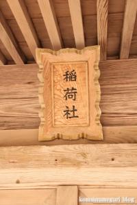神魂(かもす)神社(松江市大庭町)30