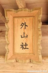神魂(かもす)神社(松江市大庭町)35