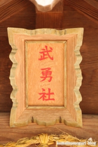 神魂(かもす)神社(松江市大庭町)41