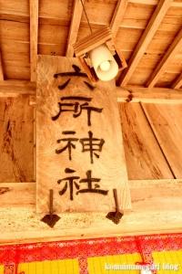 六所神社(松江市大草町)20
