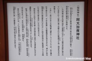 阿太加夜(あたかや)神社(松江市東出雲町出雲郷)5