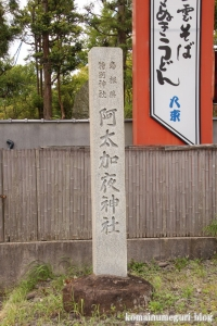 阿太加夜(あたかや)神社(松江市東出雲町出雲郷)2