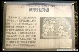 黄泉比良坂(よもつひらさか)(松江市東出雲町揖屋)2