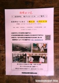 美保神社(松江市美保関町美保関)215