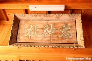 客神社(松江市島根町加賀)7