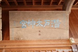 加賀神社(松江市島根町加賀)8