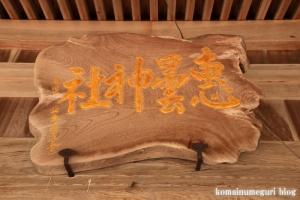 恵曇(えとも)神社(松江市嘉島町恵曇)11