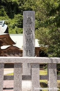 恵曇(えとも)神社(松江市嘉島町恵曇)3