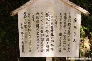 恵曇(えとも)神社(松江市嘉島町佐陀本郷)33
