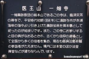 一畑薬師(出雲市小境町)17