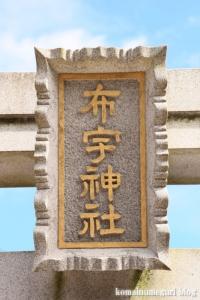 布宇(ふう)神社(松江市玉湯町林)18