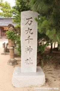 万九千(まんくせん)神社(出雲市斐川町併川)3