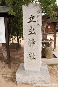 万九千(まんくせん)神社(出雲市斐川町併川)4