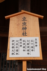 万九千(まんくせん)神社(出雲市斐川町併川)24