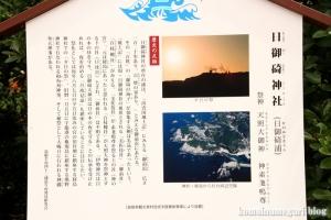 日御碕神社(出雲市大社町日御碕)4