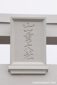 出雲大社(出雲市大社町杵築東)5