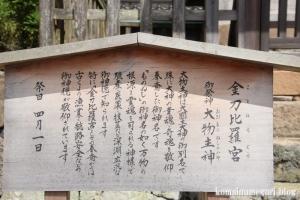 出雲大社(出雲市大社町杵築東)105