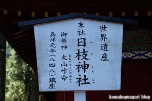 日光 二荒山神社23