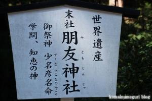 日光 二荒山神社37