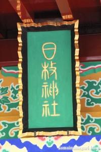 日光 二荒山神社26